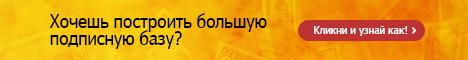 video468x60 Трафик из социальных сетей. Как привлекать подписчиков и клиентов из вКонтакте и Одноклассники.